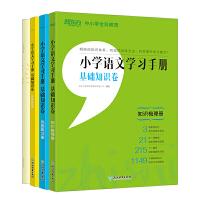 新东方 小学语文学习手册 基础知识卷(全4册)小学语文工具书【小学通用】