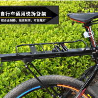 自行车山地车配件装备铝合金后货架快拆型载物架