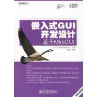 【二手书旧书95成新】 嵌入式GUI开发设计――基于MiniGUI(含光盘1张) 北京亚嵌教育研究中心  组编 电子工业出版社