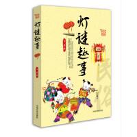 【二手旧书8成新】灯谜趣事(中国民俗文化丛书 李焱 9787503457562