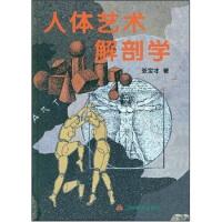 【二手旧书8成新】人体艺术解剖学 张宝才 9787531417590