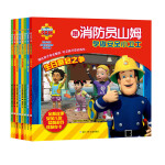 跟消防员山姆学做安全小卫士(共8册)
