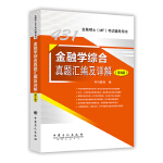 431金融学综合真题汇编及详解(第6版)