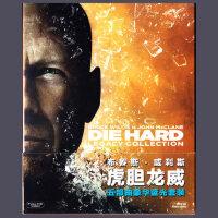 正版高清蓝光电影虎胆龙威1-5部曲 光盘碟片5BD50+1DVD9花絮