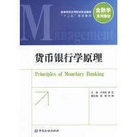 【二手旧书8成新】货币银行学原理 才凤玲,曹艺 9787504967398
