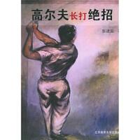 【二手旧书8成新】高尔夫长打绝招:侯根伍兹实战绝招精解 张建国 9787811003963