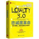 【正版二手书9成新左右】忠诚度革命:用大数据、游戏化重构企业粘性9787300195445