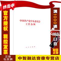 中国共产党中央委员会工作条例