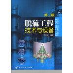 脱硫工程技术与设备(二版)