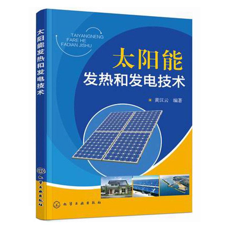 太阳能发热和发电技术太阳能技术应用实践