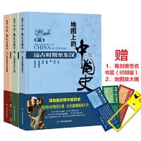 地图上的中国史(精装全3册,大16开全彩)