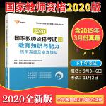 国家教师资格证考试用书2020 教师资格证考试用书中学2020 教育知识与能力历年真题及全真模拟(试题1册)