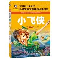 小飞侠彼得潘 名校班主任推荐 小学生课外阅读图书 儿童书籍畅销读物故事书 注音版一年级二年级三年级6-7-8-9-10