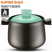 苏泊尔新陶然陶瓷煲3.5L砂锅陶瓷炖锅耐高温汤锅炖煲煲汤煮粥煲仔EB35AT01