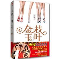 【二手旧书9成新】金枝玉叶-张巍-9787802519848 金城出版社