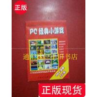【二手旧书九成新】PC经典小游戏 【PC游戏完全升级手册之一】无CD /大恒电子出版社