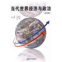 【二手旧书8成新】当代世界经济与政治(第四版 冯特君 9787509608579