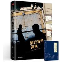 *畅销书籍*旅行者的阅读 韩国当代文坛重磅作品,天团EXO真诚推荐!曾创下1小时售空上万册的奇迹!带一本书,去文学大师