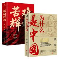 【现货速发】为什么是中国+苦难辉煌 金一南书籍 无删减全新修订增补版 中共党史军史书籍 只有彻读懂那段历史才能读懂中国的