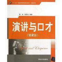 """演讲与口才(第2版)(""""十二五""""普通高等教育规划教材・经管系列)"""