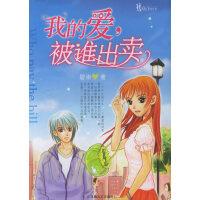 【旧书二手书8新正版】 我的爱,被谁出卖 碧染   9787806477175 百花洲文艺出版社