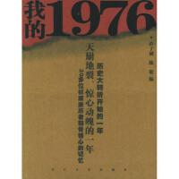 【二手旧书8成新】我的1976 彭子诚,陈敬 9787535432032