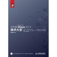 【二手旧书8成新】中文版Maya 2013技术大全(附 时代印象 9787115311665