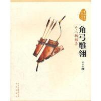 【二手旧书8成新】首都工角弓雕翎 弓人杨福喜 刘雅娜 9787200085198