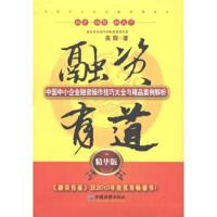 【二手旧书8成新】融资有道:中国中小企业融资操作技巧大全与精品案例解析 吴瑕 9787513609487