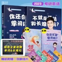 【正版预售】刘晓艳2021考研英语不就是语法和长难句吗+你还在背单词吗 英语一二 时代云图