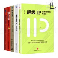5册 如何打造ip+场景革命+新内容创业+网红经济掘金实战+IP-互联网新物种方法论 运营案例教科书 互联网+营销策划