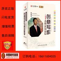 创意写作与阅读教学 载体 1U盘张祖庆