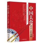 中国美食:舌尖上的地图(真正热爱生活的人,就该是天生的美食家。易中天、铃木博倾力赞赏洪烛美食书问世)