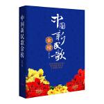 中国新民歌金榜(几百首民歌新唱,流行传唱上榜精选)