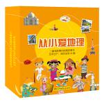 从小爱地理(儿童地理启蒙书,阅尽全球43国 全9册)