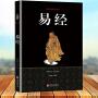 易经 于海英 译 国学经典四书五经 哲学经典书籍 中国哲学 华龄出版社
