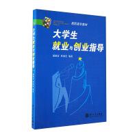 大学生就业与创业指导(第二版)