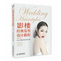 【二手旧书8成新】影楼经典发型设计教程(第2卷 北京名人摄影化妆艺术学校 9787115335791