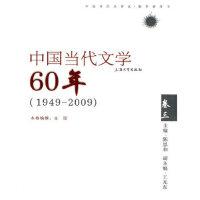 中国当代文学60年卷三(1949――2009)