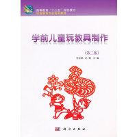 【旧书二手书8新正版】 学前儿童玩教具制作 李金娜,赵霞   9787030350848 科学出版