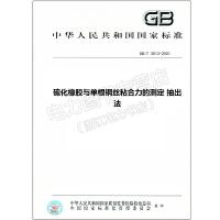 GB/T 3513-2001 硫化橡胶与单根钢丝粘合力的测定 抽出法