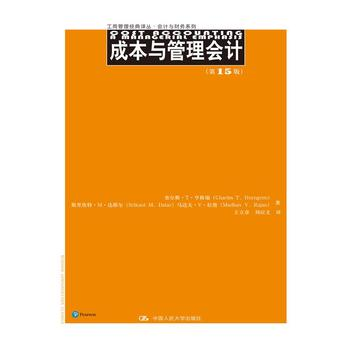 成本与管理会计(第15版)(工商管理经典译丛·会计与财务系列)