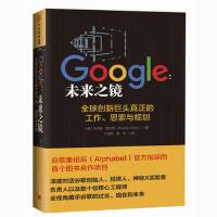 【二手旧书8成新】Google:未来之镜 [德] 托马斯・舒尔茨(Thomas Schulz);中资海派 出品 978