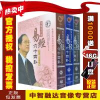 傅佩荣详解易经64卦全套 24DVD+解卦手册3本+占卜工具3套
