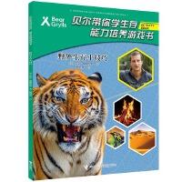 贝尔带你学生存・能力培养游戏书・野外生存小技巧