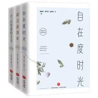 去,过你爱的生活+越活越简单+自在度时光(百年传世经典全三册)