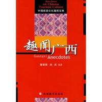 【RT5】趣闻广西 赖富强,刘庆著 旅游教育出版社 9787563715008
