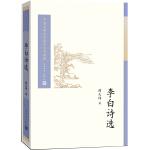李白诗选(中国古典文学读本丛书典藏)