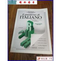 【二手9成新】Il quaderno di italiano 【意大利语原版】