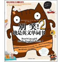 【二手书9成新】 别笑我是英文单词书2 文德,权润珠 中国档案出版社 9787801668868